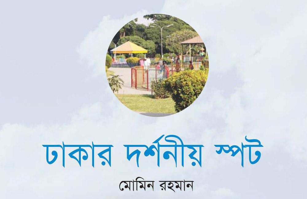 ঢাকার দর্শনীয় স্পট