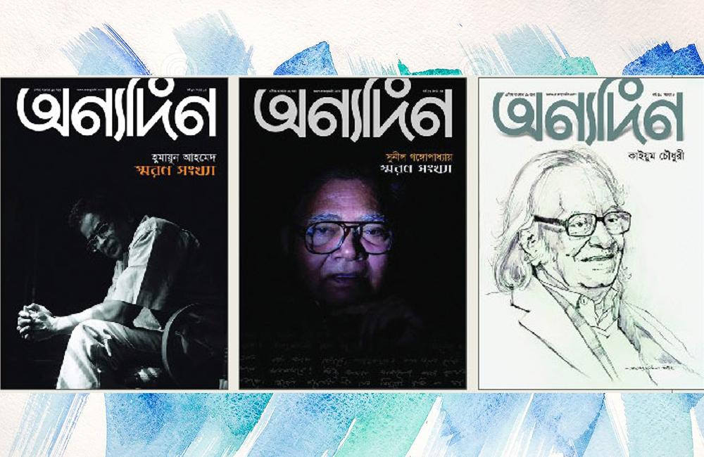 স্মরণসংখ্যার অবিস্মরণীয় 'অন্যদিন': পিয়াস মজিদ