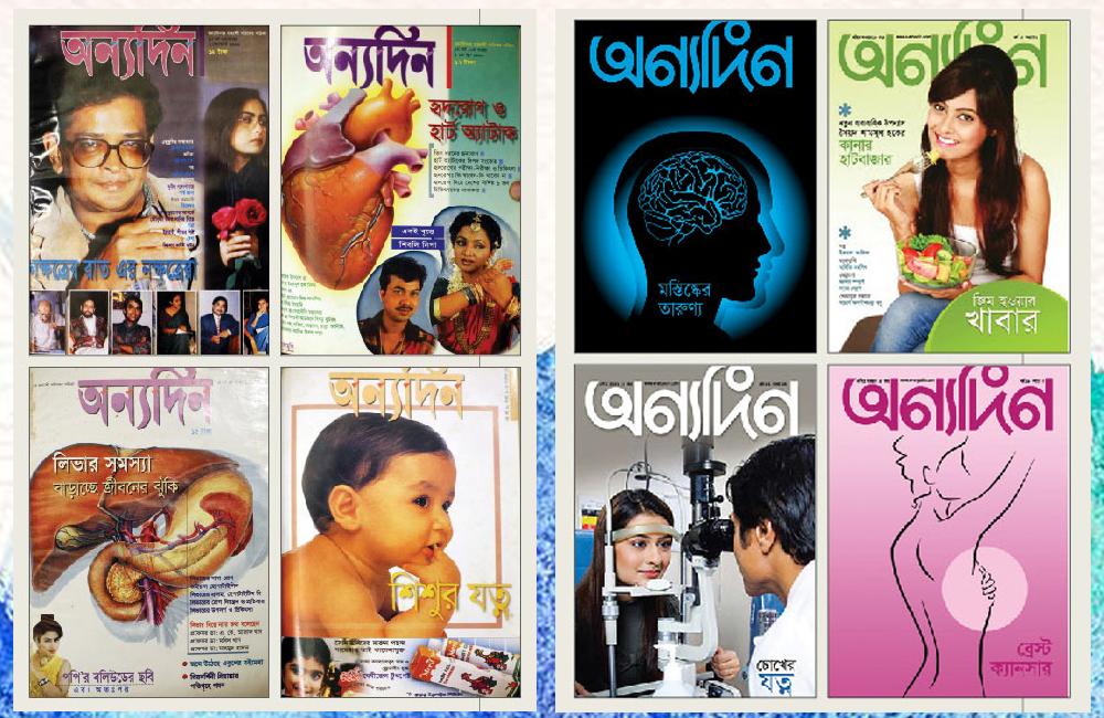 ২৫ বছরে অন্যদিন-এর শরীর-স্বাস্থ্য: সজল আশফাক