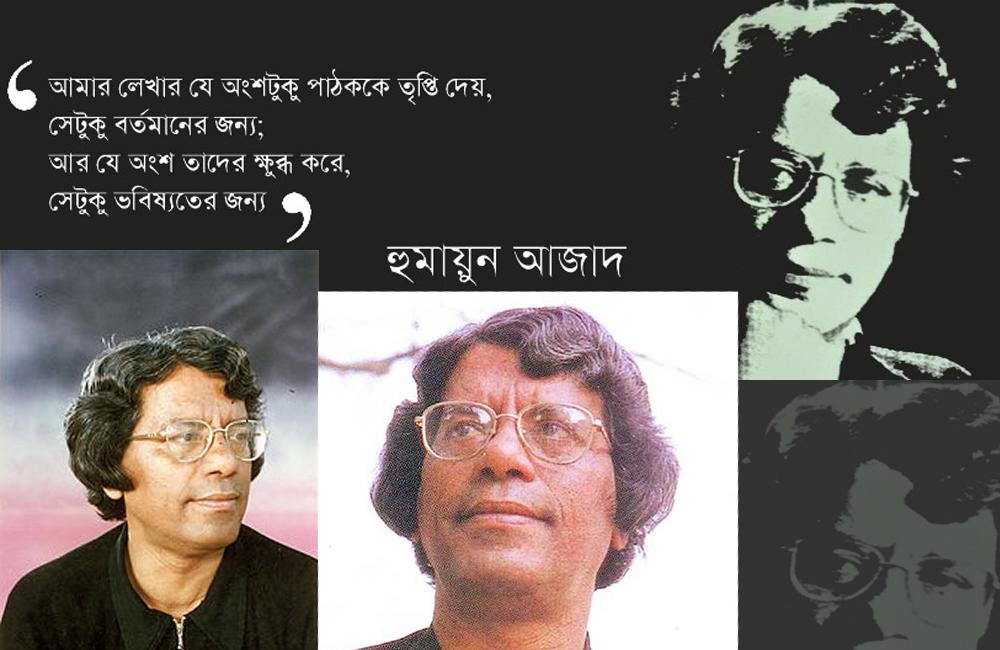 মৃত্যুঞ্জয়ী হুমায়ুন আজাদ