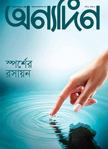 Anyadin eMagazine